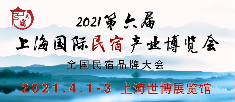 2021.4.1-3第六届上海国际民宿产业博览会