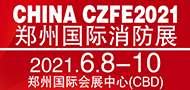 2021.6.8郑州消防展
