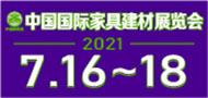 2021.7.16大连建材展
