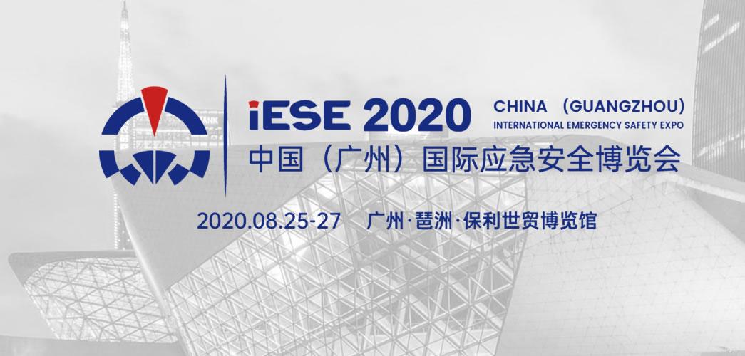 2021.6.17-19第四届广州国际应急安全博览会暨第十一届广州国际消防展