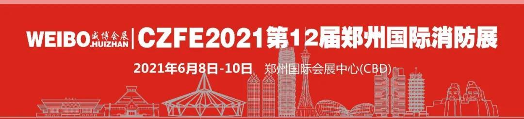 CZFE第12届郑州消防展   爱美的美眉注意啦!化妆品消防安全你造吗?