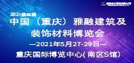 2021.5.27重庆雅融建筑展