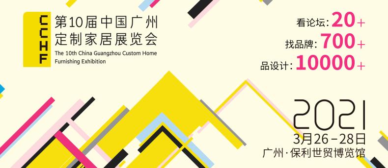 2021.3.26-28第十届中国(广州)定制家居展