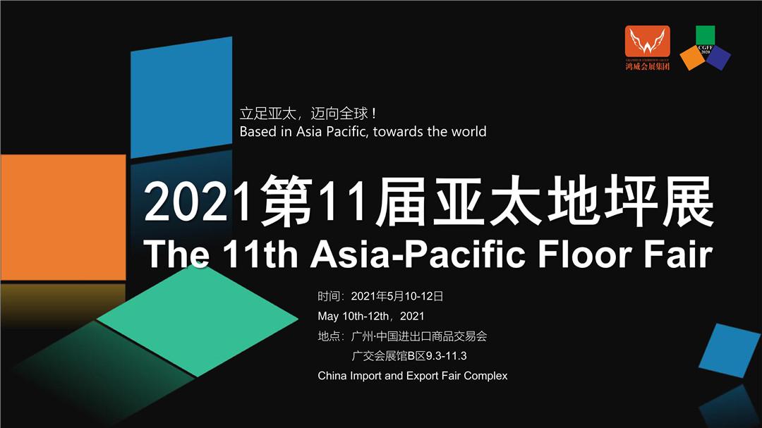 2021.5.10-12第11届亚太地坪展