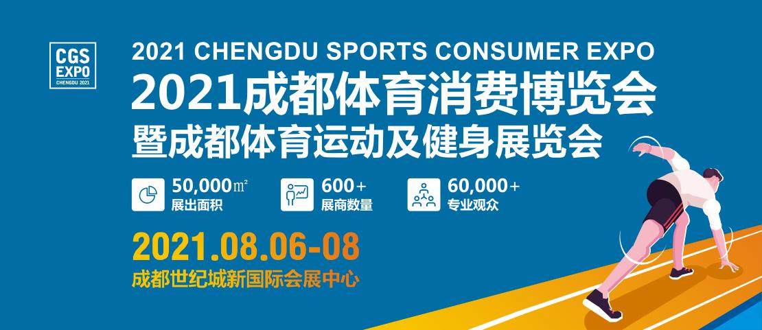 2021.8.6-8成都体育消费博览会