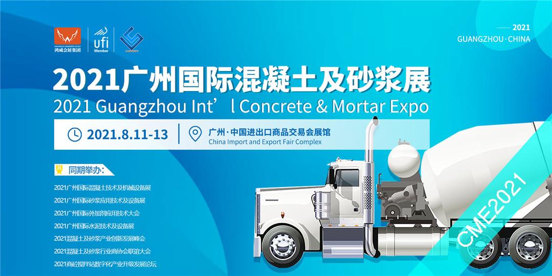 2021.8.11-13广州国际混凝土及砂浆展