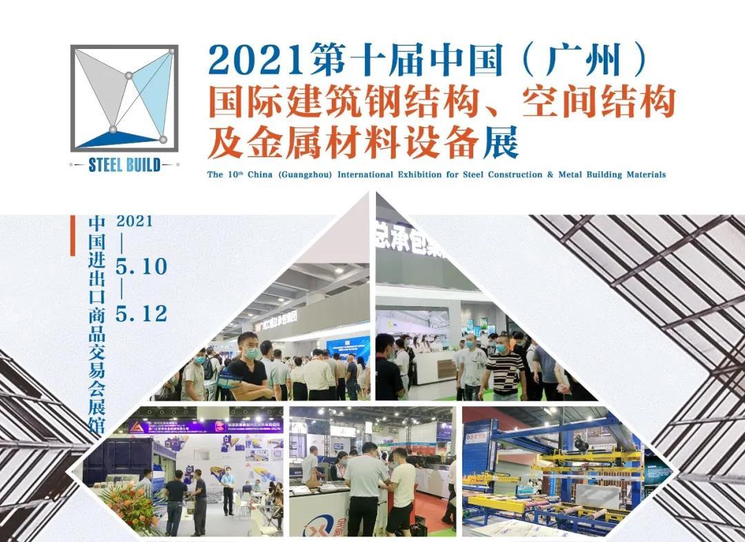 广州国际集成住宅产业博览会 第十届广州钢结构展明年5月不见不散