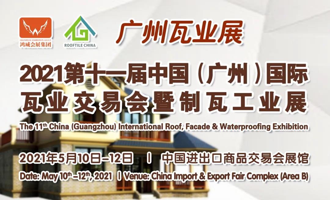 广州国际集成住宅产业博览会 第十一届广州国际瓦业展,全国瓦商瓦材共聚,推动新型屋面瓦应用