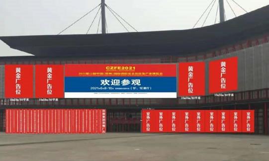 2021第十二届郑州消防展室外(大会主题巨幅网挂)使用说明