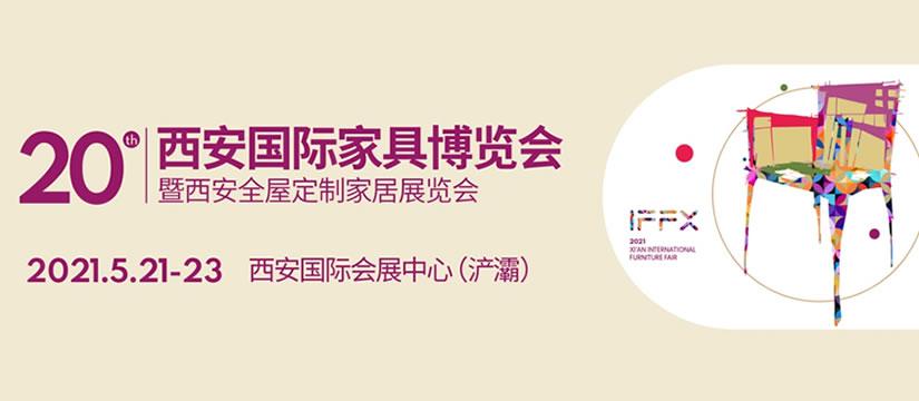 2021.5.21-23第20届西安国际家具博览会