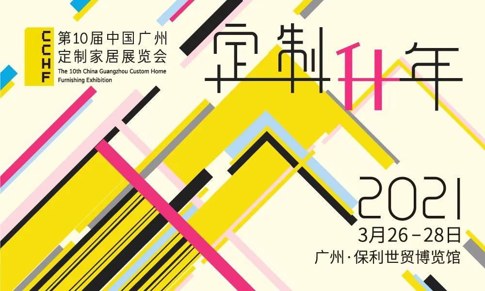 700+品牌荣耀亮相,第十届中国广州定制家居展首期参展阵容大剧透