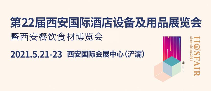 2021.5.21-23第22届西安国际酒店设备及用品展览会