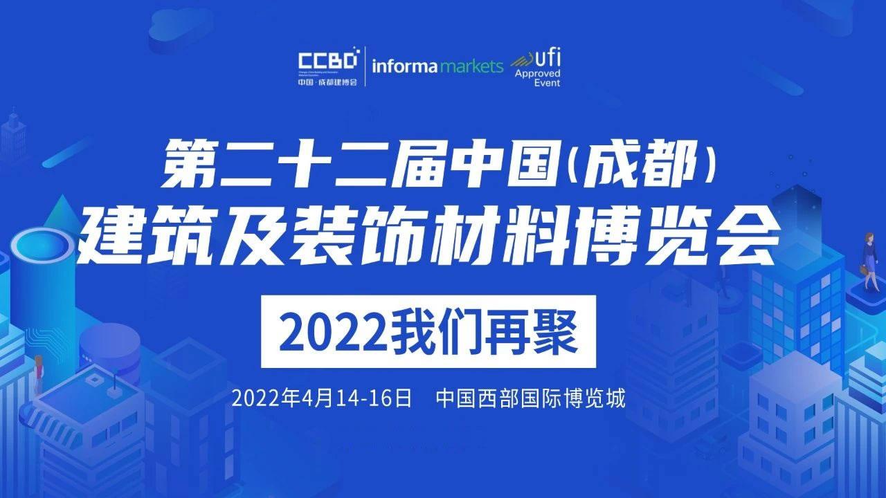 展览回顾 | 第二十一届中国(成都)建筑及装饰材料博览会在成都西博城圆满举行