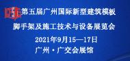 2021.9.10-12广州建筑模板展190x90