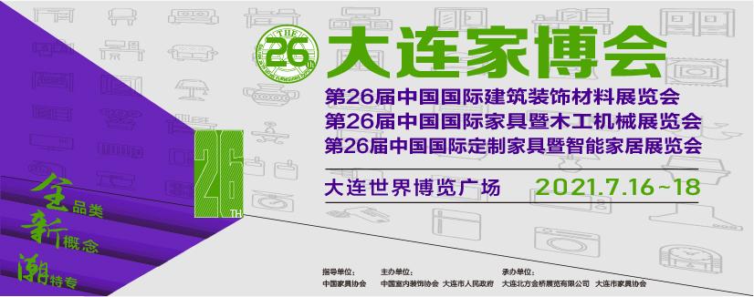 2021.7.16-18第26届中国国际(大连)家具建材展