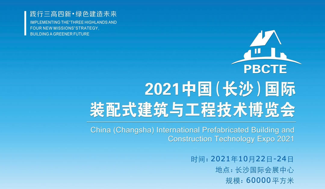 2021.10.22-24中国(长沙)国际装配式建筑与工程技术博览会