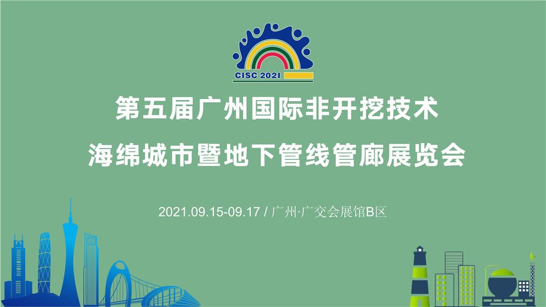 2021.9.15-17第五届广州国际非开挖技术海绵城市暨地下管线管廊规划与建设展览会