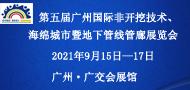 2021.9.10-12广州海绵城市展190x90