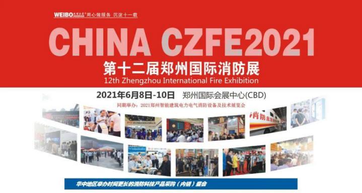让科技守护安全 | CZFE第12届郑州国际消防展6月8日召开,敬请期待!