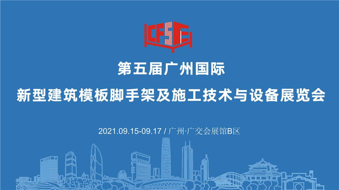 2021.9.15-17第五届广州国际新型建筑模板脚手架及施工技术与设备展览会