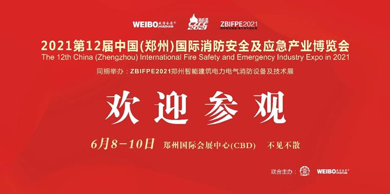"""2021年6月8日,CZFE第12届郑州消防展,""""豫""""你相约,错过再等一年!(内附展商名录哦)"""