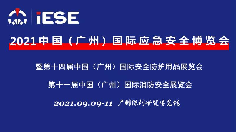 2021.9.9-11第四届广州国际应急安全博览会暨第十一届广州国际消防展及第十四届广州国际安全防护用品展