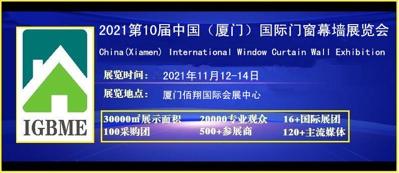 2021.11.12-14第10届中国(厦门)国际门窗幕墙展览会