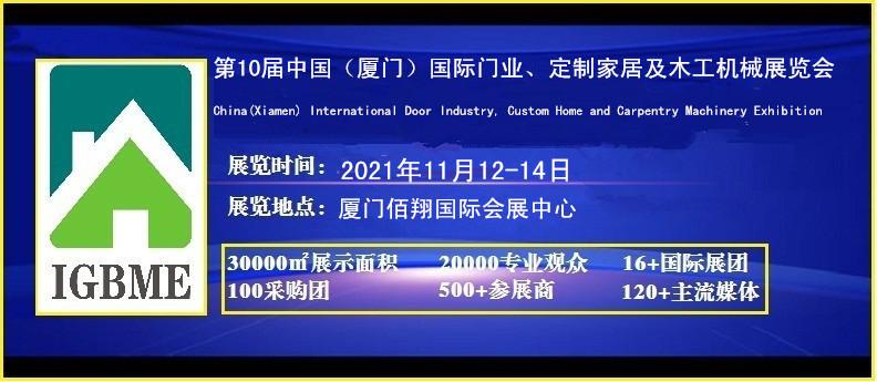 2021.11.12-14第10届中国(厦门)国际门业、定制家居及木工机械展览会