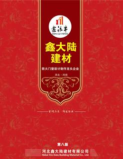 河北鑫大陆建材有限公司