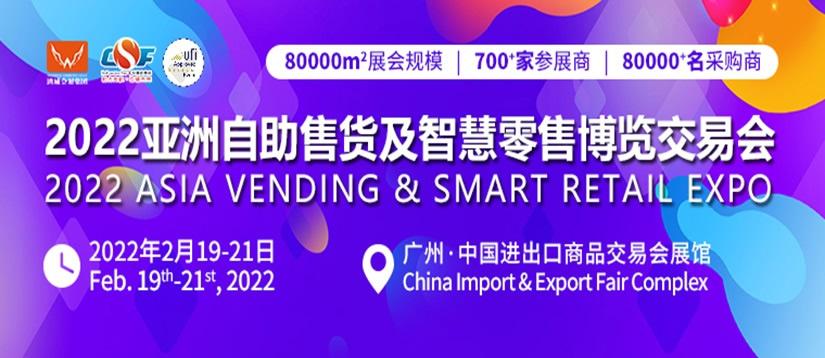 2022.2.19-21第十届亚洲自助售货及智慧零售博览交易会
