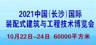2021.10.22长沙筑博会