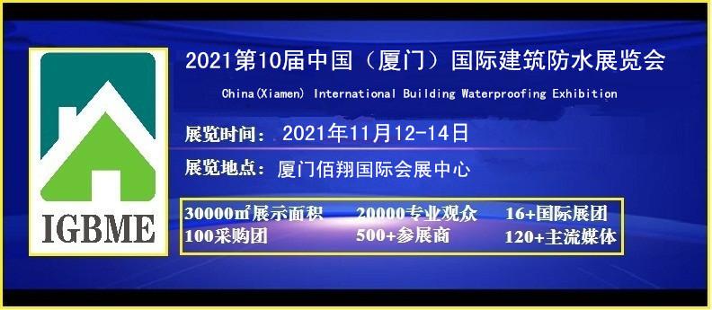 2021.11.12-14第10届中国(厦门)国际建筑防水展览会