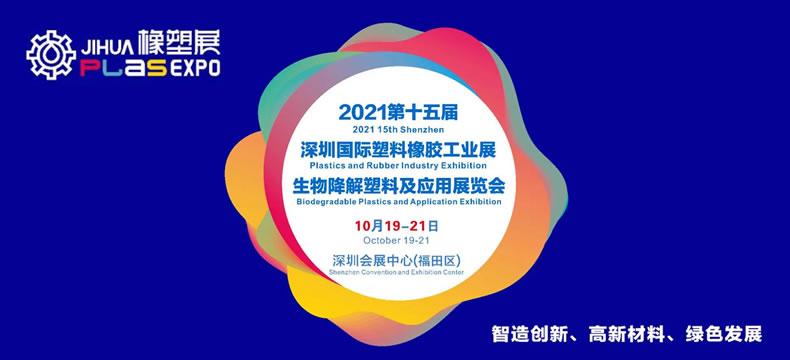 2021.10.19-21第十五届深圳国际塑料橡胶工业展