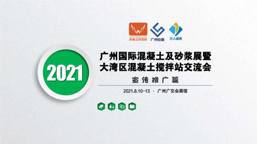 2021.8.10-13广州国际混凝土及砂浆展暨湾区混凝土搅拌站交流会