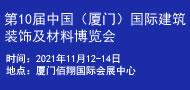 2021.11.12厦门材料展