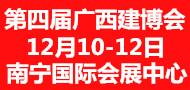 2021.12.10广西建材展
