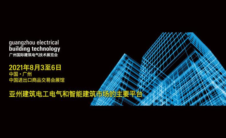 2021.8.3-6关于第26届广州国际照明展览会暨第18届广州国际建筑电气技术展览会新展期公告