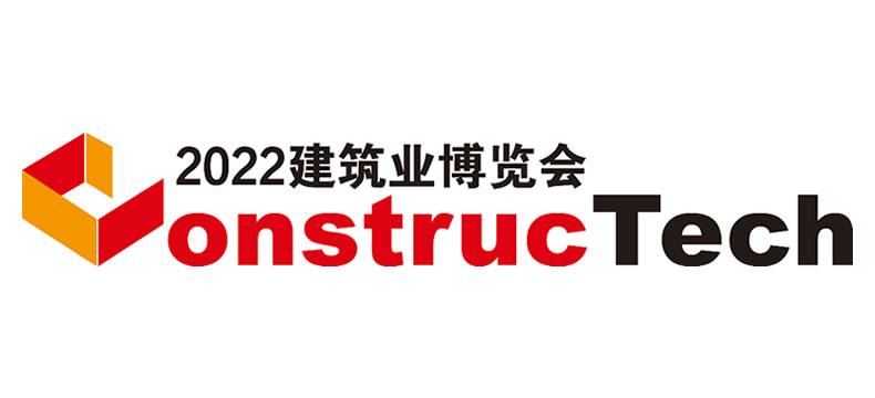 2022.3.26-28中国(北京)国际固废与石膏产品及装备展览会诚邀您参展!