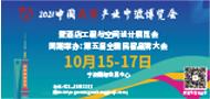 2021.10.15宁波民宿展