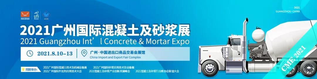 参观指南   广州国际混凝土及砂浆展,8月10日广州见。