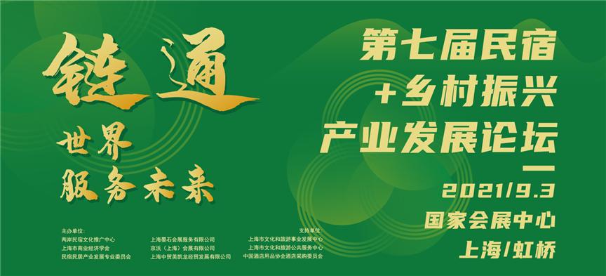 2021.9.3第七届民宿及乡村振兴产业发展论坛