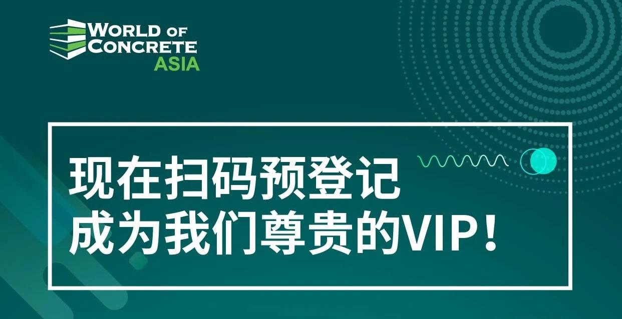 观展指南   亚洲混凝土世界博览会(快速预登记)
