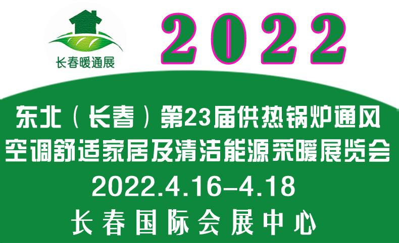 2022.4.16-18东北(长春)第二十三届供热锅炉通风空调舒适家居及清洁能源采暖展