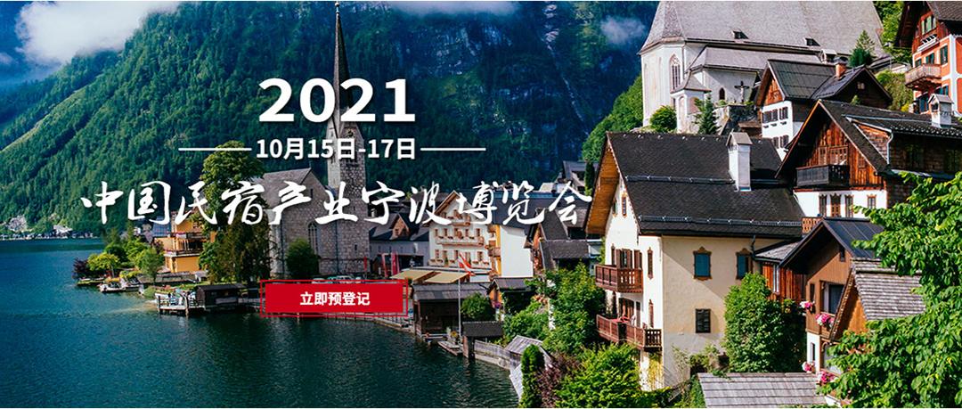 2021.10.15-17宁波民宿展   乡村振兴,民宿先行!