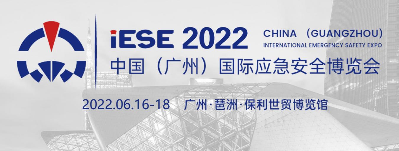 新展期 | 2022.6.16-18广州国际应急安全博览会