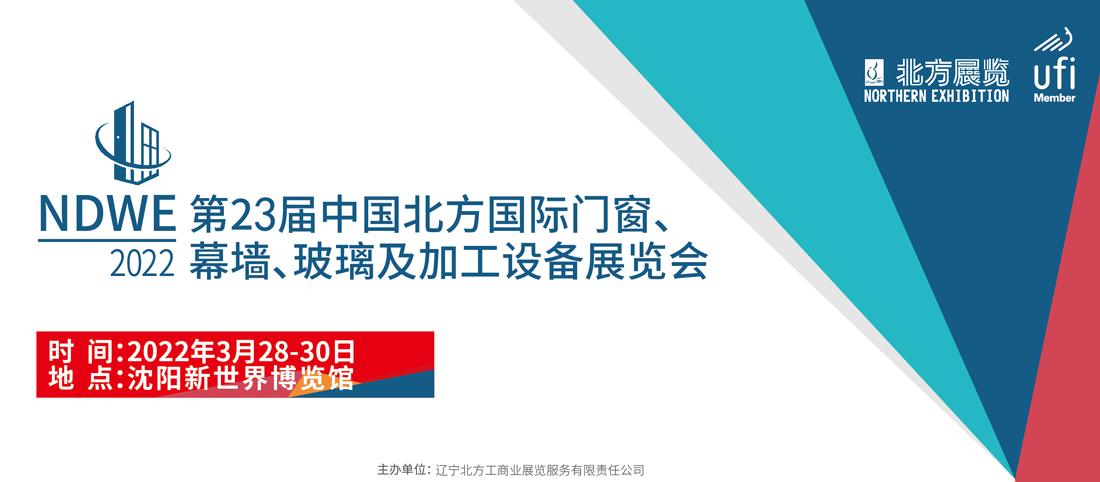 2022.3.28-30第23届北方(沈阳)门窗、幕墙、玻璃及加工设备展会