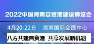 2022.4.20海南建设展