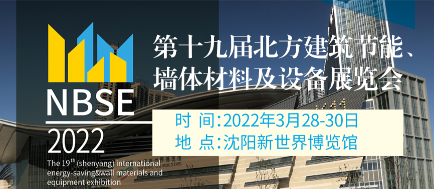 2022.3.28-30 第十九届东北(沈阳)建筑节能、墙体材料及设备展览会