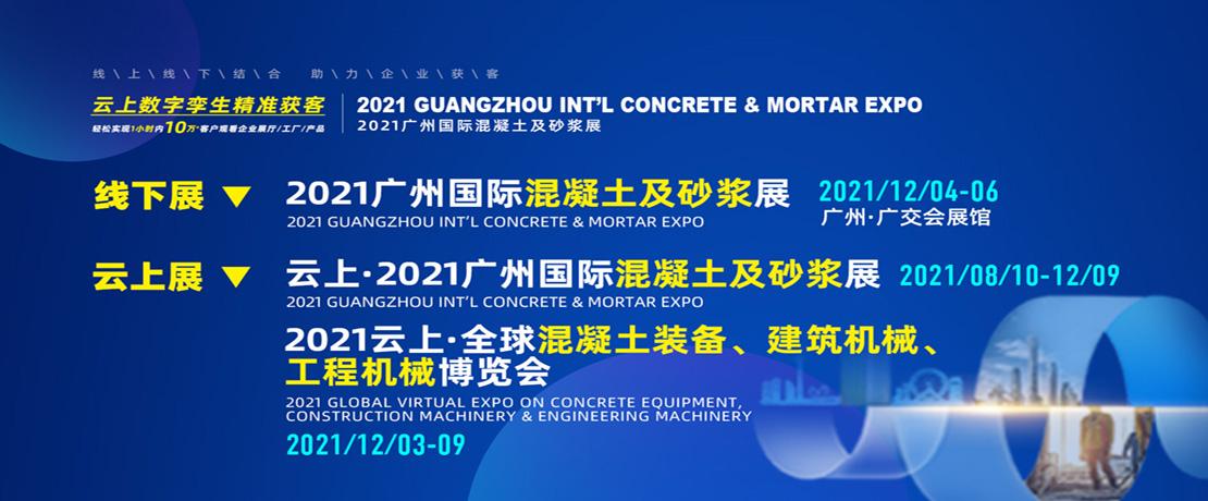 新技术•新突破 | 2021.12.4-6广州国际混凝土及砂浆展焕然一新,蓄势待发!
