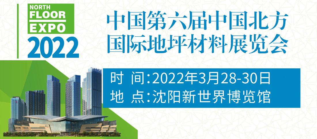 2022.3.28-30年第六届北方(沈阳)地坪材料展览会